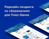 Редизайн лендинга по сбережениям для Плюс-Банка