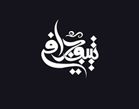 Arabic typography 4