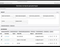 Система контроля документацией