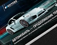 Marketing kit Premium - Апгрейд