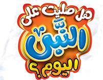 Hal Salayet Ala El-Nabi T-Shirt
