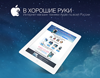 Apple | Landing Page