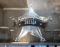 КУЛИНАРНАЯ_ЗВЕЗДА_ШОУ_RUSSIA_1