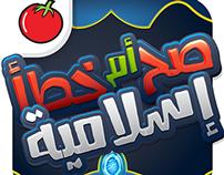 لعبة المعرفة الإسلامية لاعبين - صح أم خطأ