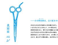Beauty Parlor Niji(美容室ニジ)