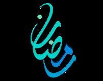 """"""" رمضان يجمعنا """""""