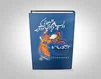 """""""Treasure"""" Book cover"""