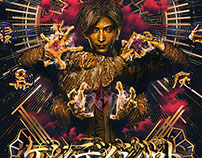 Asura / 阿修羅 - K.E.N-DIGIT 2014