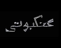 Al Khat Al A'ankabouty الخط العنكبوتي