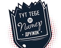 Владивосток, ёпт