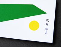 Atsushi Sakano(坂野篤志)