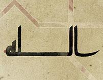 Al-Kursi - Aya 255 Chapter 3, Albaqara