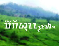 Sundanese font: Liwet
