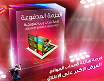 Premium Banner Mega Pack
