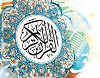 المختصر فى تفسير القرآن الكريم