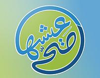 Isha Sah Logo - عيشها صحّ