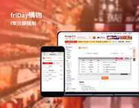 friDay購物 - f幣回饋機制