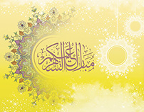 رمضان مبارك   Blessed Ramadan
