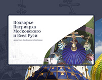Резиденция Московских Патриархов в Переделкине