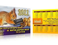 Календарь БалАудит