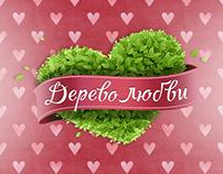 Дерево Любви/ Love Tree