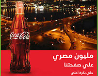 Coke Milion Fan