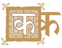 Kaladarshini- An affir with art