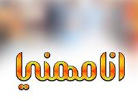 Ana Mehani Logo