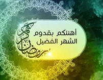أهنئكم بشهر رمضان