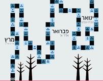 2014-2015 hebrew calendar