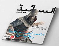 Urdu Magazine Design (Inside Games)