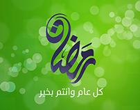 Ramadan 2014 Designs
