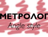 Metrolog. Angle style