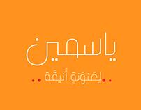 Yasmine Font   خط ياسمين