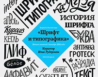 Lettering poster