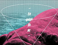 Poster Design Challenge Week #1