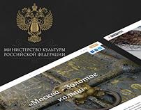 Проект для Министерства культуры Российской Федерации