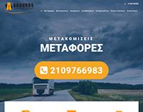 Κατασκευή ιστοσελίδας brounos.gr