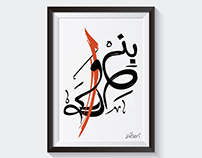 Calligraphy Design | بِنداو - خط عربي حر