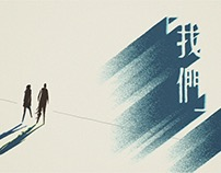 MV | 我們 / 黃玠 Lyrics Video