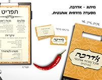 אדרבה - מיתוג מסעדה מזרחית