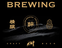 Branding|Drunk Brewing 醉精釀