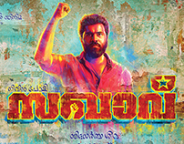 poster for movie SAGHAVU