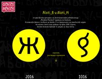 Фонтој - Монтој | Aloti_B и Aloti_M - 2016