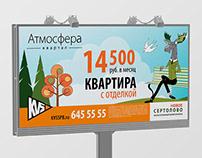 Наружная реклама для ЖК «Новое Сертолово»