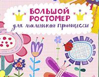 """Ростомеры для издательства """"CLEVER"""""""