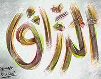 لوحات خطية Typography
