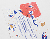 Tadaima Japan New Year's card 2015