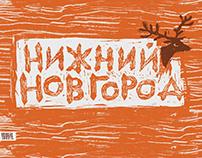 Плакаты и буклеты для города Нижний Новгород.