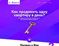 """Landing page for """"Витрина недвижимости"""""""